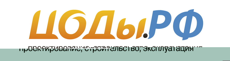 ЦОДы.РФ.  Специализированный журнал о цодах